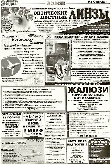той прочитать объявления в газете медведь в петрозаводске пунктов выдачи